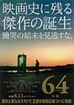 64 (ロクヨン)後編
