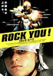 ROCK YOU!(ロック・ユー!)