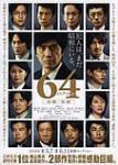 64  (ロクヨン) 後編