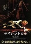 サイレントヒル(2006)