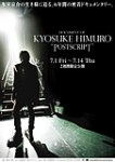 "DOCUMENT OF KYOSUKE HIMURO ""POSTSCRIPT"" THEATER EDITION"