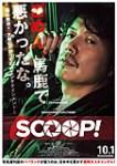 SCOOP!スクープ