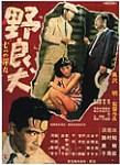 野良犬(1949年)
