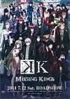 劇場版K MISSING KINGS