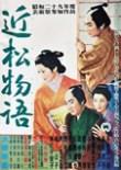 近松物語(1954年)