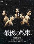 最後の約束(2009年)