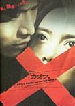 カオス (2000)