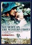 西部戦線異状なし (1930)