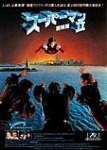 スーパーマンII/冒険篇