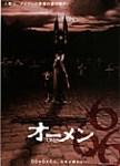 オーメン(2006年)
