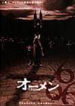 オーメン (2006)