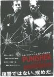 パニッシャー (2004)