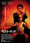 ベスト・キッド(2010)