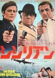 シシリアン (1969)