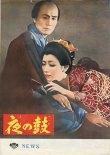 夜の鼓(1958年)