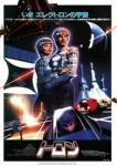 トロン(1982年)