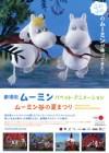 ムーミン パペット・アニメーション ~ムーミン谷の夏まつり~