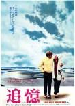 追憶 (1973)