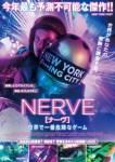 NERVE ナーヴ 世界で一番危険なゲーム