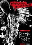 Death Noteデスノート