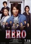HERO(2015年・木村拓哉主演)