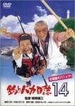 釣りバカ日誌14