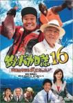 釣りバカ日誌16