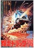 爆走トラック'76