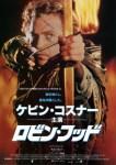 ロビン・フッド (1991年)