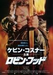 ロビン・フッド (1991)