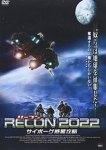 RECON 2022 サイボーグ惑星攻略