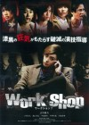 work shop ワークショップ