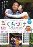 くちづけ(2013年)