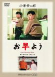 お早よう (1959)