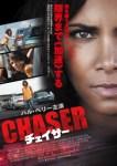 チェイサー(2017年)