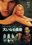 大いなる遺産 (1998)