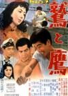 鷲と鷹(1957年)