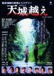 天城越え(1983年)