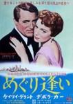 めぐり逢い(1957年)