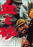 血と砂 (1965)