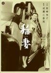 稲妻(1952年)