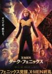 X-MEN:ダークフェニックス