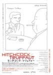 ヒッチコック/トリュフォー