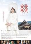 縁~The Bride of Izumo~