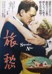 旅愁(1950年)