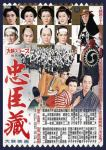 忠臣蔵(1958年)