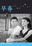 早春(1956年)