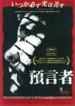 預言者(2009年)