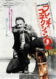 フレンチ・コネクション2 (1975)