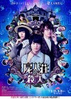 映画 屍人荘の殺人 (2019)